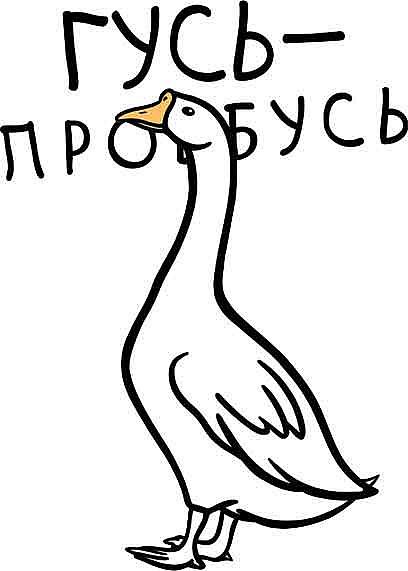 ГУСИПРОЕБУСИ