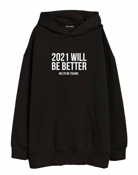 ХУДИ 2021 WILL BE BETTER
