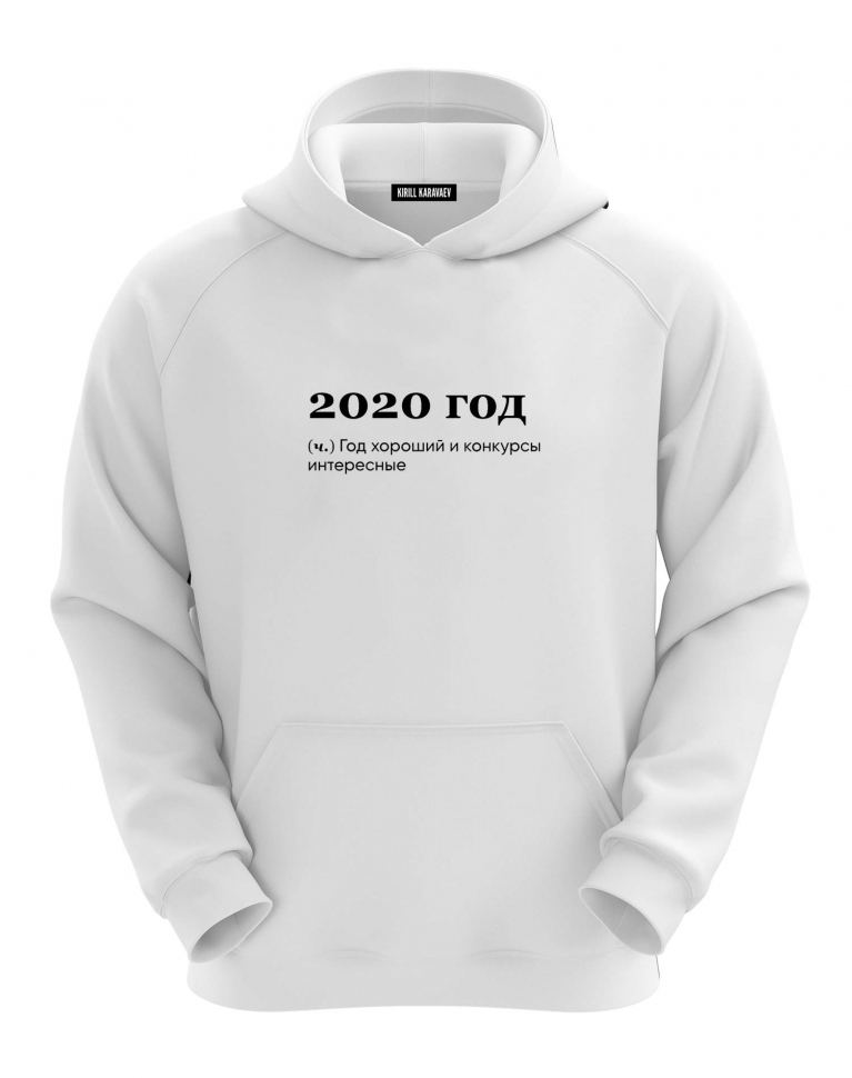 "ХУДИ ""2020 ГОД"" by @SlovoDna"