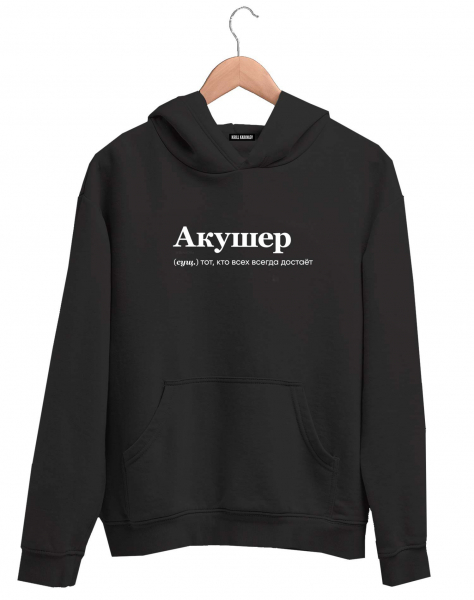 "ХУДИ ""АКУШЕР"" by @SLOVODNA"