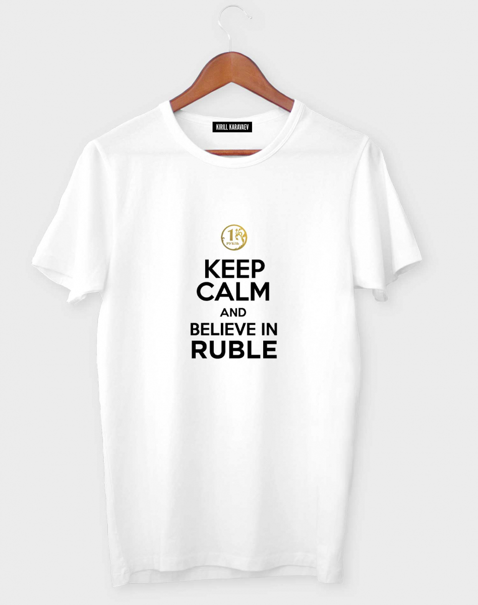 ФУТБОЛКА KEEP CALM AND BELIEVE IN RUBLE