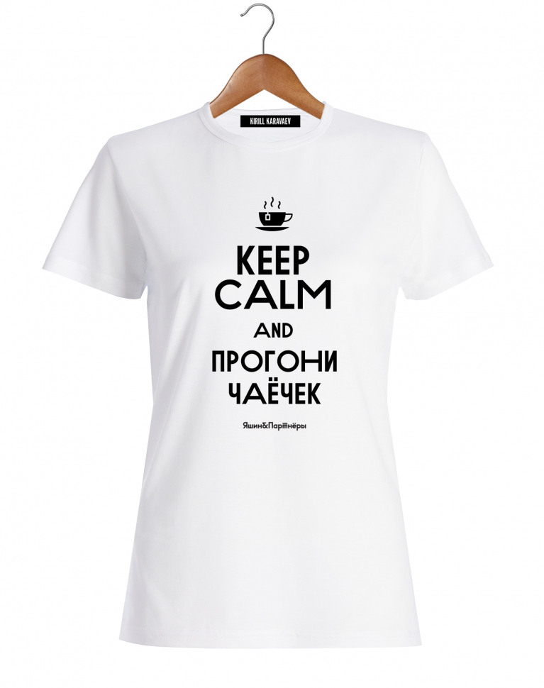 "ФУТБОЛКА ""KEEP CALM AND ПРОГОНИ ЧАЁЧЕК"" feat. Яшин&Партнёры"